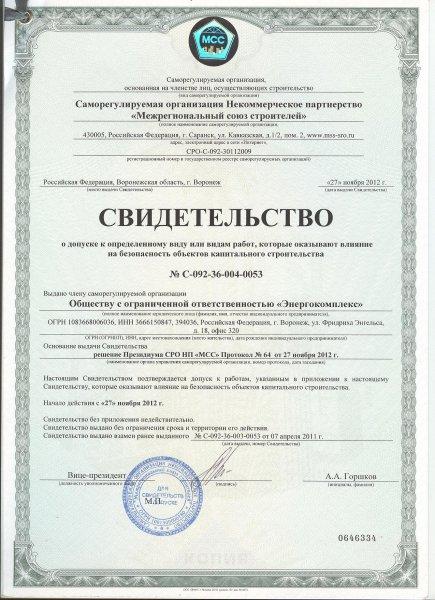 СРО Строительство-1